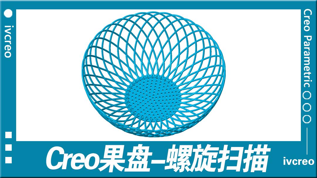 Creo/Proe产品设计-果盘-螺旋扫描