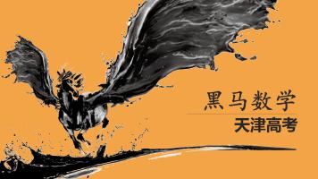 天津高考数学 10节课120分(第六课)