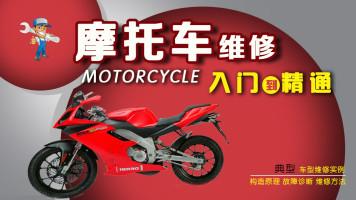 零基础学修摩托车  摩托车维修入门到精通全套系统教程