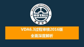 VDA6.3过程审核2016版全面深度解析