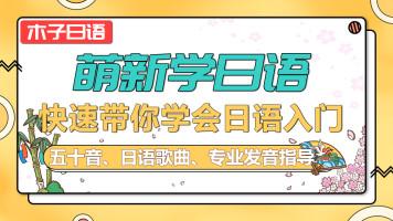 【公开课】小萌新学日语,小白必修课堂