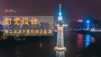 宜春烟囱改造项目——照明设计