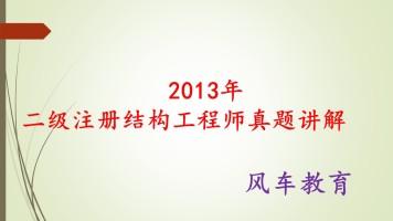 2013年二级注册结构工程师真题讲解
