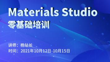 Materials Studio零基础培训第十期