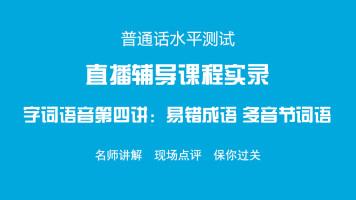 普通话直播辅导课程实录-字词语音(四)易错成语和多音节词语