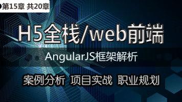 AngularJS/Node.js/Vue.js/React.js/sass/es6/web全栈