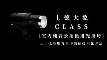 【商业摄影室内纯背景用光】三、低亮度背景中的拍摄用光方法