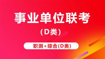 2021事业单位联考D类笔试精讲班