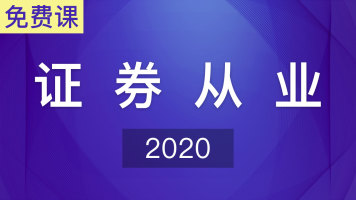 2020年证券从业 免费课