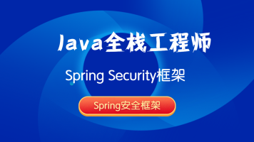 Java全栈工程师-Spring Security