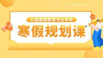 2022心理健康教育专业考研寒假规划课