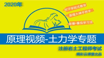 喝彩云课堂 注册岩土工程师 原理视频 土压力专题