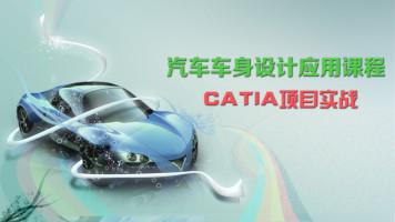 CATIA汽车车身设计应用VIP经典课程【3D特种兵在线项目实战】