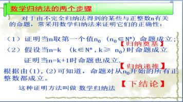 高中数学高考热点--数学归纳法(单三步)(智慧教学张志杰)