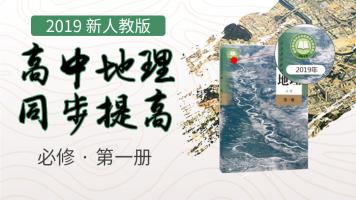 高中地理高一地理必修一同步提高精讲(2019人教版)