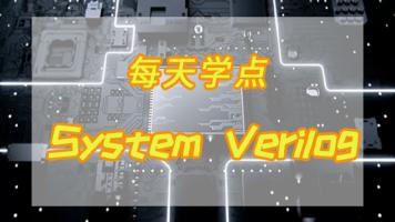 SystemVerilog语言培训