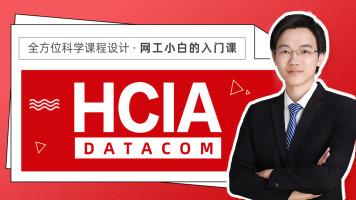 SPOTO-HCIA直播课 华为认证网络工程师【SPOTO思博】