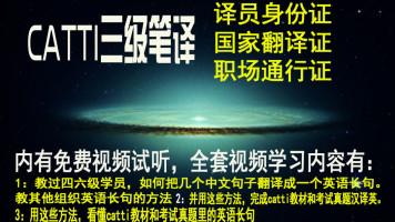 catti三级笔译/国家翻译证/译员身份证/职场通行证