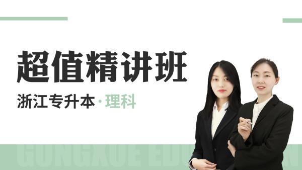 浙江专升本|恭学网校2021超值精讲课程【理科】