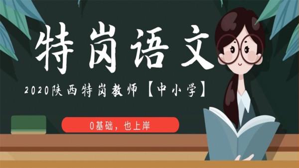 2020年陕西特岗教师——语文学科专业知识【中小学】