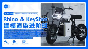 犀牛Rhino7/KeyShot10工业产品设计建模渲染进阶班【卓尔谟教育】