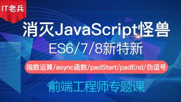 消灭JavaScript怪兽第三季(18-19):指数运算/async函数/尾逗号
