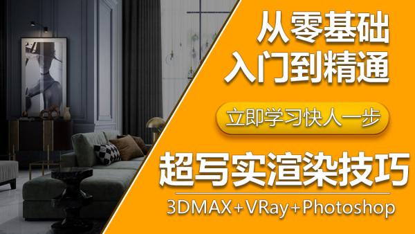 3dmax室内超写实效果图【材质+灯光+渲染+PS后期】从零基础到精通