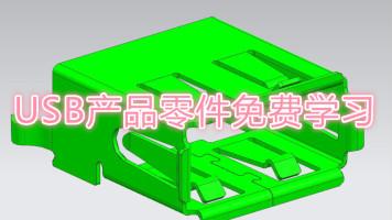 五金模具设计USB端子零件学习