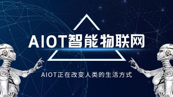 AIOT人工智能+物联网工程师【马士兵教育VIP课堂】