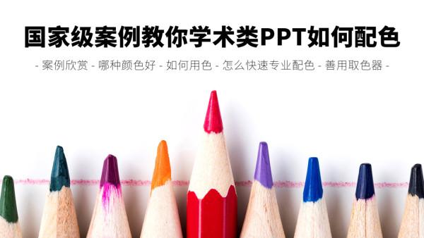 国家级案例解答报奖答辩PPT如何配色