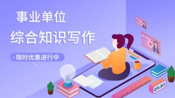 事业单位综合知识写作