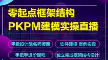 混凝土结构设计多层框架结构PKPM建模实操直播