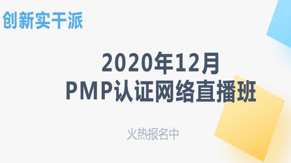 创新实干派 12月PMP认证考试培训 网络直播课