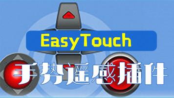 EasyTouch手势插件