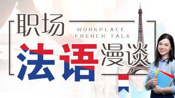 职场法语漫谈