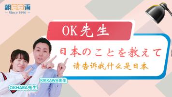 OK先生:请告诉我什么是日本_1