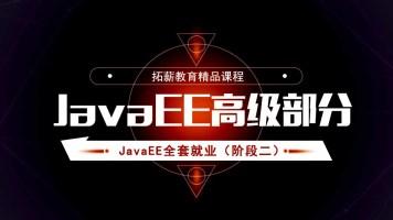JavaEE高级/javaweb/数据库/ssm框架/maven/linux