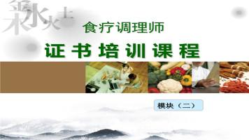 食疗师-模块2-证书培训课程