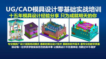 UG/CAD塑胶模具设计零基础实战培训