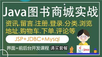 JavaWeb网上商城系统在线购物网站毕业设计指导、源代码