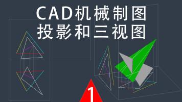CAD机械制图-投影和三视图视频教程-CAD二维绘图三维建模视频教程