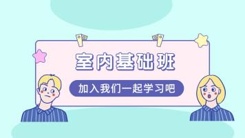 【线上课程】室内基础班(冯老师)
