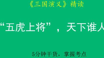 """《三国演义》考点之""""五虎上将"""""""