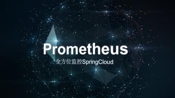 Prometheus全方位立体监控spring cloud