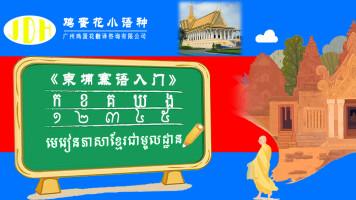 柬埔寨语入门
