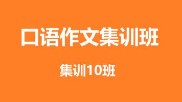 口语作文集训10班