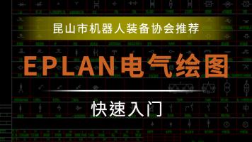 EPLAN绘图快速学习视频【若卜智能制造】