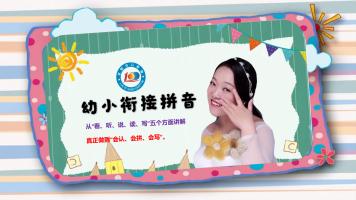 幼小衔接汉语拼音体验课