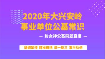 2020年大兴安岭事业单位公基常识