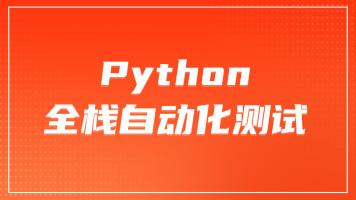软件测试之python全栈自动化测试工程师第41期【柠檬班VIP】